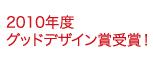 2010年度 グッドデザイン金賞受賞!