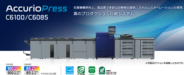 AccurioPress C6100 / C6085