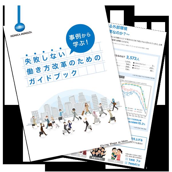 働き方改革ガイドブックのイメージ