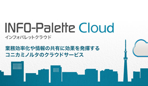 Info-Palette Cloud Essentials