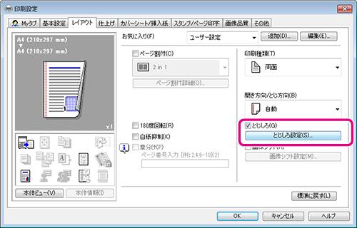 切れる pdf 印刷