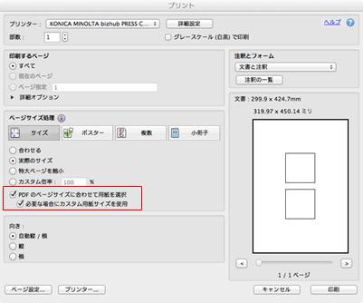 pdf ページ サイズ 変更 mac