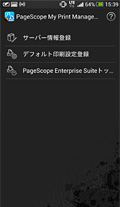 PageScope My Print Manager Port for Android