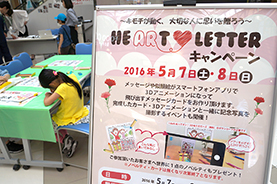 「HEART ♥ LETTER キャンペーン」会場