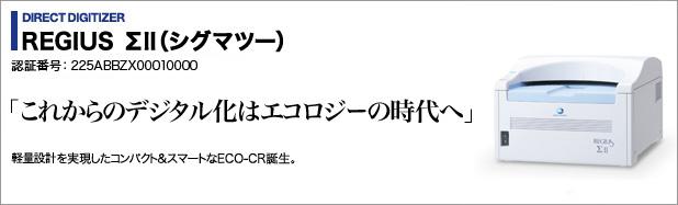 REGIUS Σ�U(シグマツー)