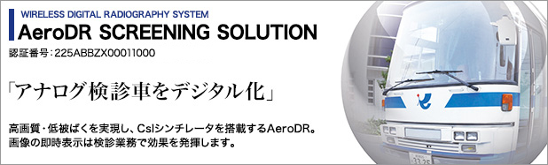 AeroDR SCREENING SOLUTION