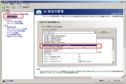 "3D設定の管理->""Dassault Systems CATIA – compatible""を選択"