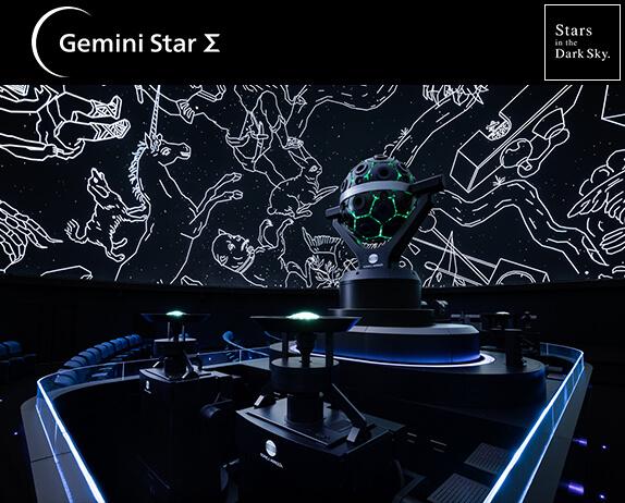 gemini star Σ プラネタリウム製品 コニカミノルタ